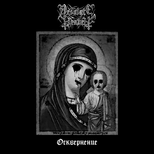 DESOLATE HEAVEN - Осквернение CD Black Metal