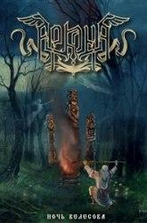 АРКОНА - Ночь Велесова DVD Folk Metal