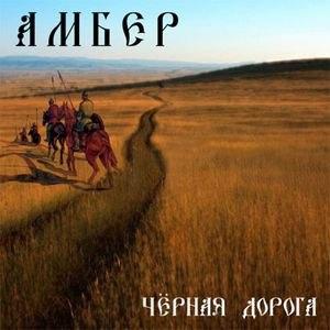 АМБЕР - Чёрная дорога CD Folk Metal