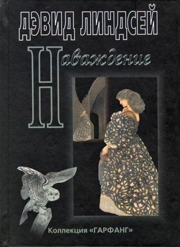 Дэвид Линдсей - Наваждение Книга Esoteric