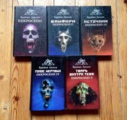 Брайан Ламли - Некроскоп (пенталогия) Книга Vampirism
