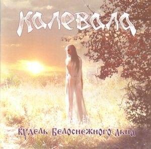 КАЛЕВАЛА - Кудель Белоснежного Льна CD Folk Metal