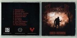 СТАРЫЙ СКЛЕП - Без кожи CD Thrash Metal