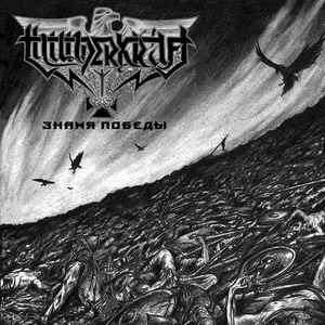 THUNDERKRAFT - Знамя победы CD Industrial Metal