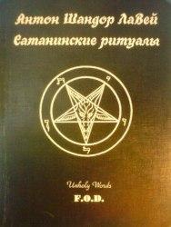 АНТОН ШАНДОР ЛАВЕЙ - Сатанинские ритуалы Книга Эзотерика