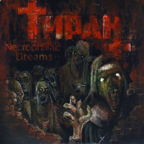 "ТИРАН - Necrophiliac Dreams 7""EP Thrash Metal"