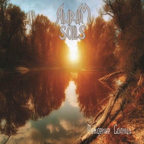 AURUM SOLIS - Рождение Солнца CD Doom Metal