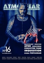 ATMOSFEAR #16 Журнал Metal