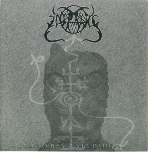 ODOR MORTIS - Сияющая субстанция CD Black Metal