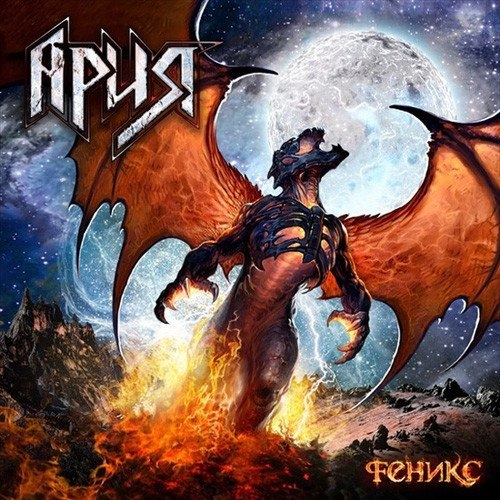 АРИЯ - Феникс CD Heavy Metal