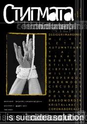 СТИГМАТА #3 Журнал Industrial