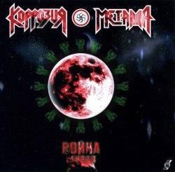 КОРРОЗИЯ МЕТАЛЛА - Война миров Digi-CD Death Trash Metal