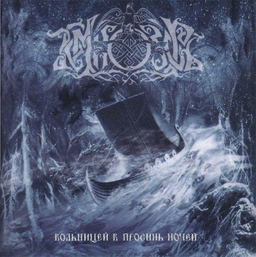 ТЕМНОЗОРЬ - Вольницей в просинь ночей CD Pagan Metal