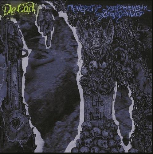 ДЕ САД - Генератор Запрещенных Наслаждений CD Thrash Metal