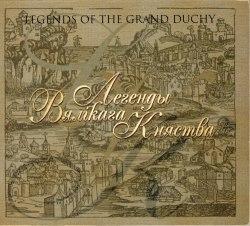 V/A - Легенды Вялікага Княства Digi-CD Folk Music