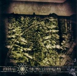 ЛИХОЛЕСЬЕ - Извечное Коловращение CD Folk Ambient