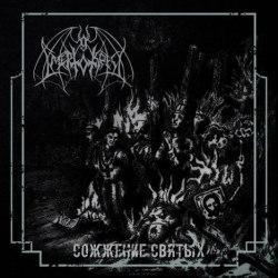 СМЕРТОКРЕСТ - Сожжение святых Digi-CD Black Metal