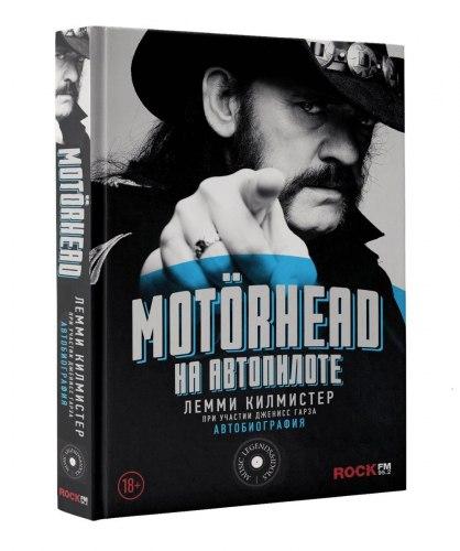 MOTORHEAD - ЛЕММИ КИЛМИСТЕР: На автопилоте Книга Rock'n'Roll