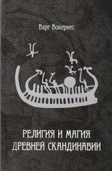 ВАРГ ВИКЕРНЕС - Религия и магия древней Скандинавии Книга