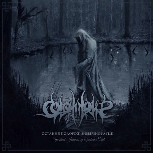 COLOTYPHUS - Остання подорож зневіреної душі CD Atmospheric Metal