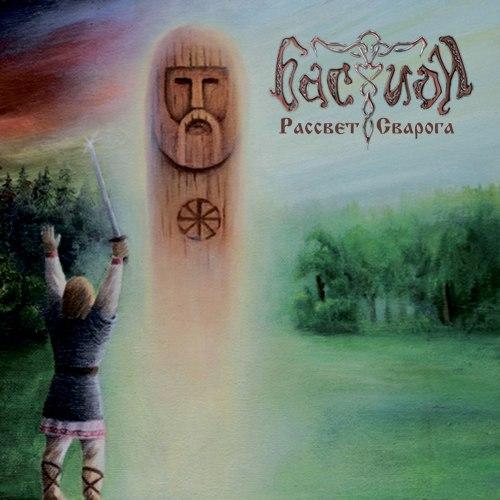БАСТИОН - Рассвет Сварога CD Pagan Metal