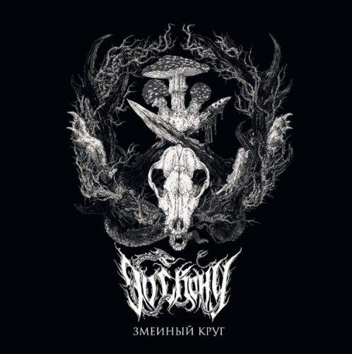 ДО СКОНУ - Змеиный круг LP Black Metal