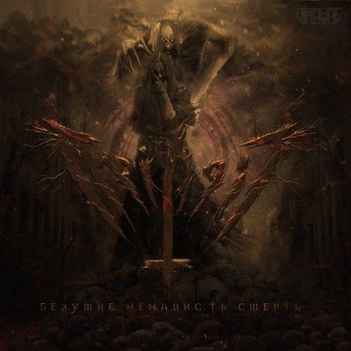 FREIHEIT - Безумие. Ненависть. Смерть. CD Blackened Death Metal