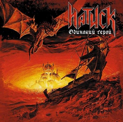 НАТИСК - Одинокий герой CD Heavy Metal