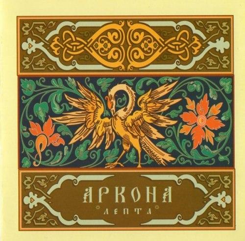 АРКОНА - Лепта CD Folk Metal
