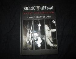 BLACK METAL: Культ бессмертен - часть первая Книга Black Metal