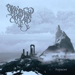 ОТКРОВЕНИЯ ДОЖДЯ - Акрасия CD Doom Death Metal