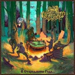 ПЕРЕПЛУТ - В стародавние года... CD Folk Metal