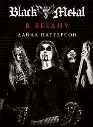 BLACK METAL: В бездну Книга Black Metal