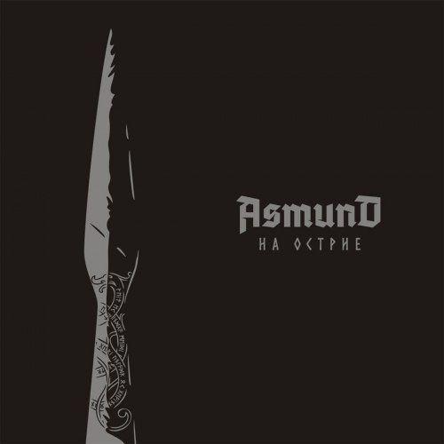 ASMUND - На острие CD NS Metal