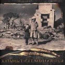 ХАТЫНЬ - Tacet. Sed Loquitur Digi-CD Neofolk