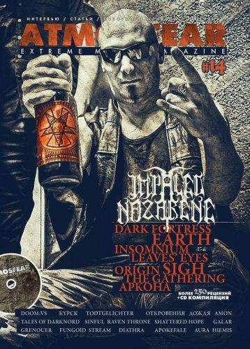 ATMOSFEAR #14 Журнал Metal
