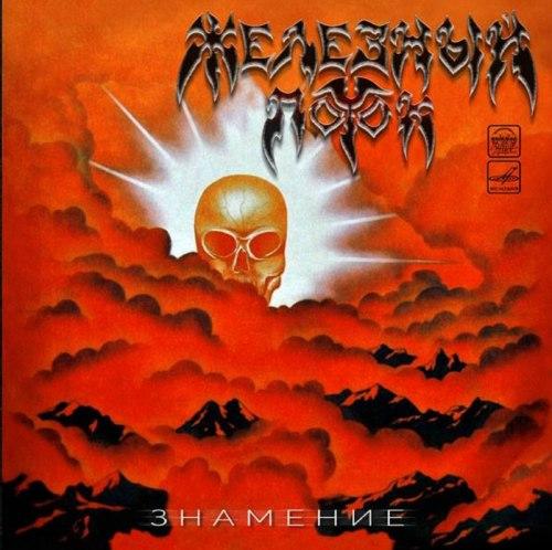 ЖЕЛЕЗНЫЙ ПОТОК - Знамение Digi-CD Thrash Metal