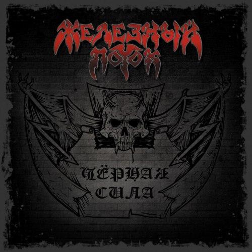 ЖЕЛЕЗНЫЙ ПОТОК - Чёрная сила CD Thrash Metal