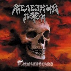 ЖЕЛЕЗНЫЙ ПОТОК - Перезагрузка CD Thrash Metal