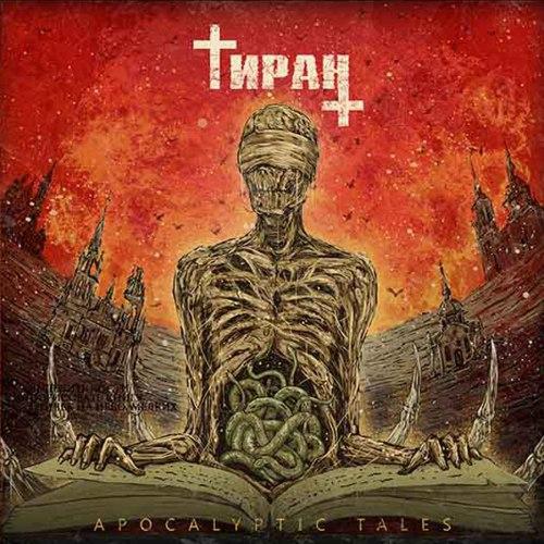 ТИРАН - Apocalyptic Tales CD Thrash Metal