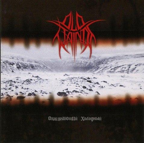OLD WAINDS - Обжигающий Холодный CD Unholy Nordic Metal