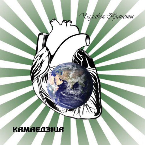 KAMAEDZITCA - Чалавек планеты Digi-CD Hardcore