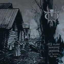 СИВЫЙ ЯР - Из тьмы вымерших деревень CD Atmospheric Heathen Metal