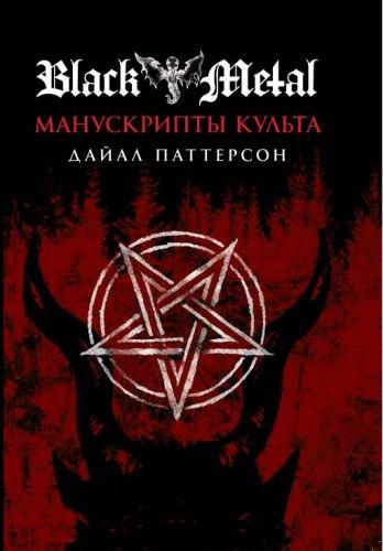 BLACK METAL: Манускрипты Культа Книга Metal