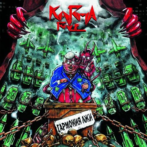 KARMA RAGE - Гармония лжи CD Thrash Metal
