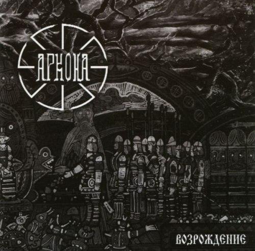 АРКОНА - Возрождение CD Folk Metal
