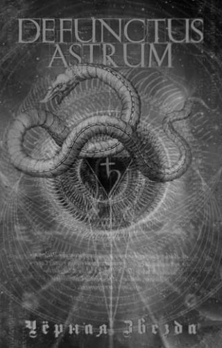 DEFUNCTUS ASTRUM - Чёрная звезда Tape Ambient Metal