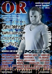 OR (RUS) #11 Журнал Metal