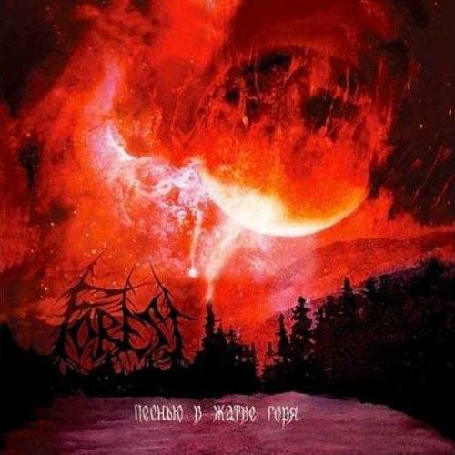 FOREST - Песнью В Жатве Горя CD Blackened Metal