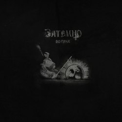 ЗАТЕМНО - Во Прах Digi-CD Experimental Black Metal